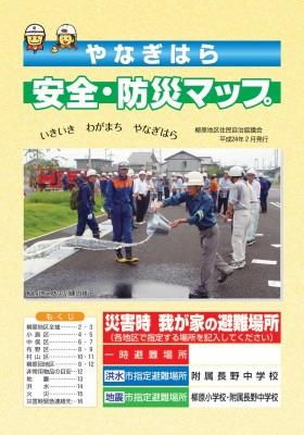 安全・防災マップ 表紙