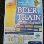 BEER TRAIN ながでんビアトレインに乗ろう!