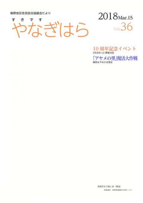 web_yanagihara_36のサムネイル