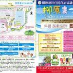 10周年記念「柳原まつり」5月26日開催