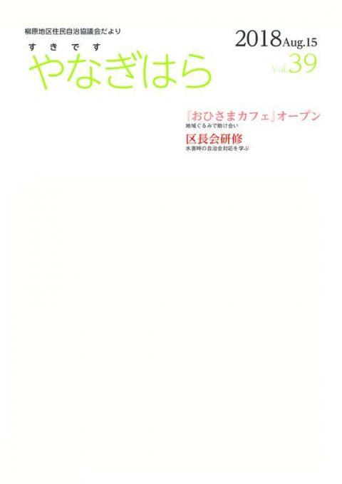 web_yanagiharaのサムネイル