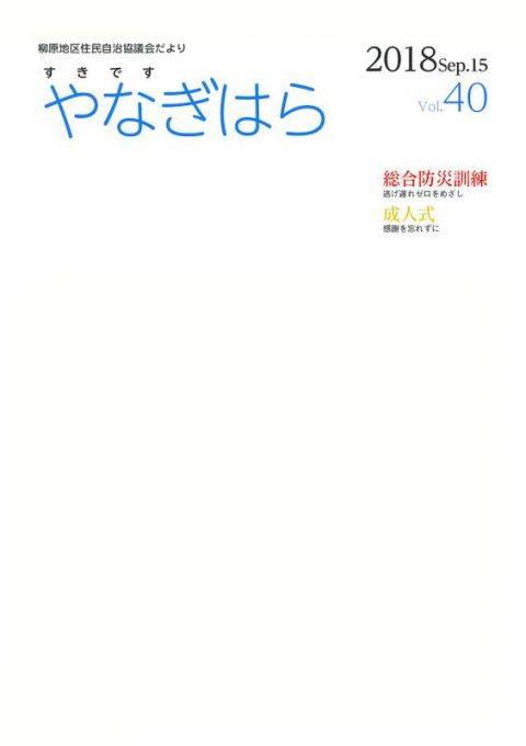 web_yanagihara_40のサムネイル