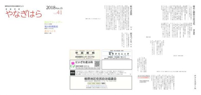 web_yanagihara_41のサムネイル
