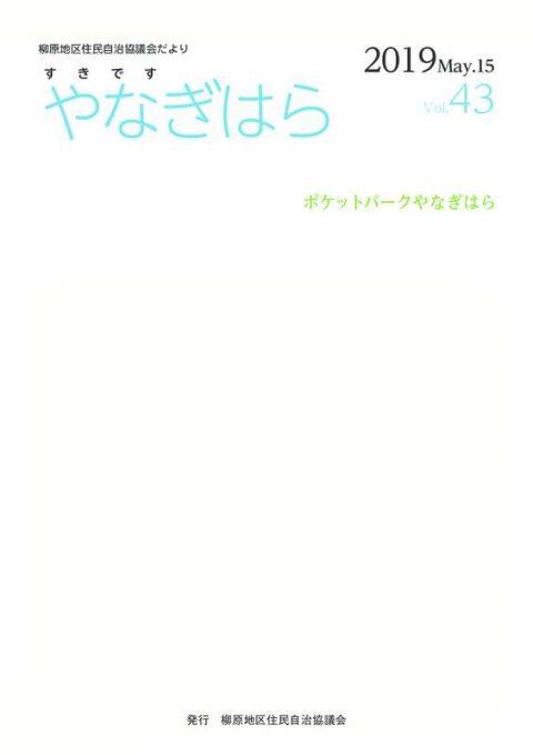 web_yanagihara_43のサムネイル
