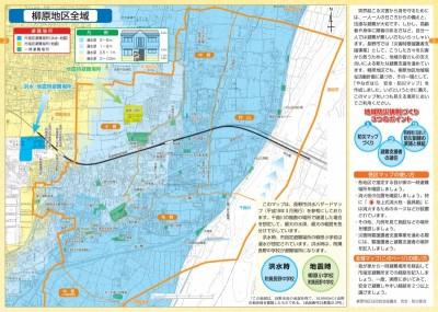 安全・防災マップ 2-3