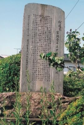 金右衛門誕生地の碑