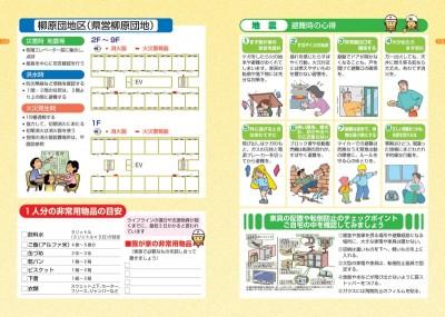 安全・防災マップ 12-13