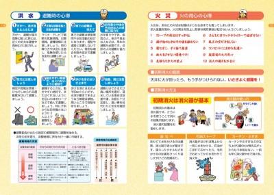 安全・防災マップ 14-15