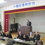 小島区通常総会が開催される
