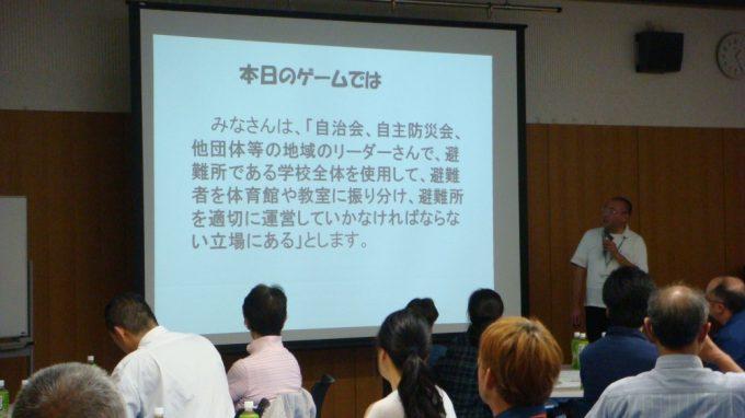 長野県危機管理防災課 古越さんから研修するHUGについての説明をききます