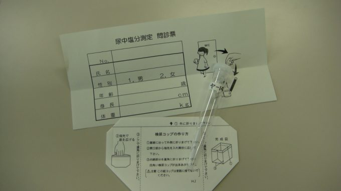 容器、問診票。あー体重を記入するんだぁ・・・・・