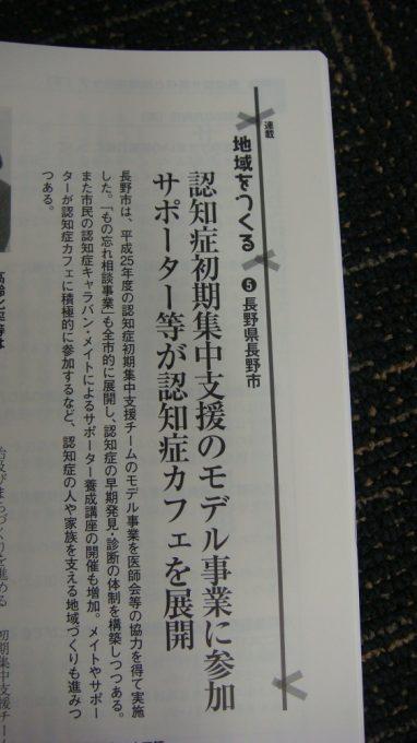 長野市の取組みとして紹介されています