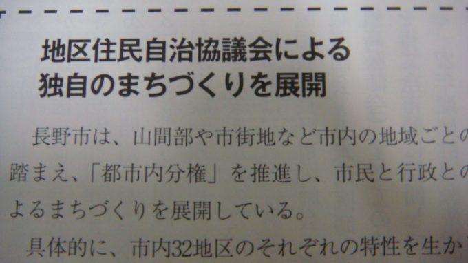 長野市では「都市内分権」で32地区に住民主体の自治組織「住民自治協議会」が活動していることも書かれている