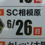 南長野行きの応援バスは、11:00に柳原を出発します!