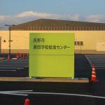 長野市第四学校給食センター