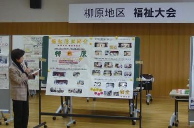 福祉推進員の活動発表の様子(中俣区)