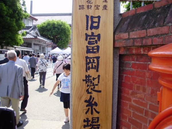 富岡製糸場 入場門