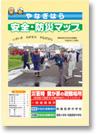 安全・防災マップ
