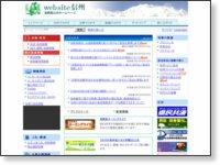 長野県ホームページ