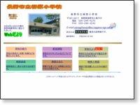 柳原小学校ホームページ