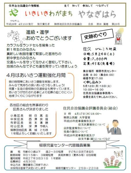 2014-0415001