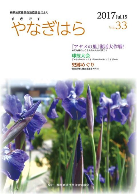 web yanagihara (1)のサムネイル