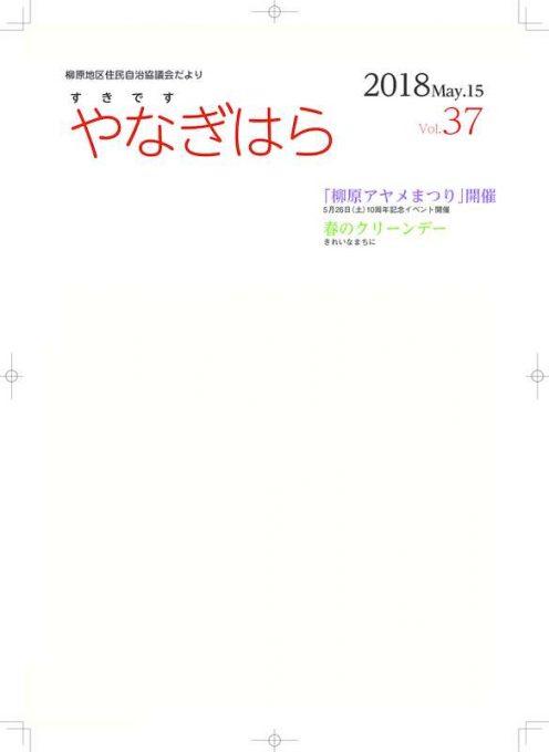 yanagihara_37のサムネイル