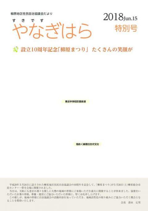 yanagihara_tokubetugouのサムネイル