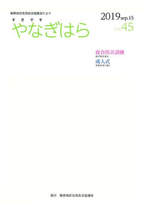 web_yanagihara_45のサムネイル