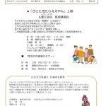 H31.12.15いきいき PDFのサムネイル