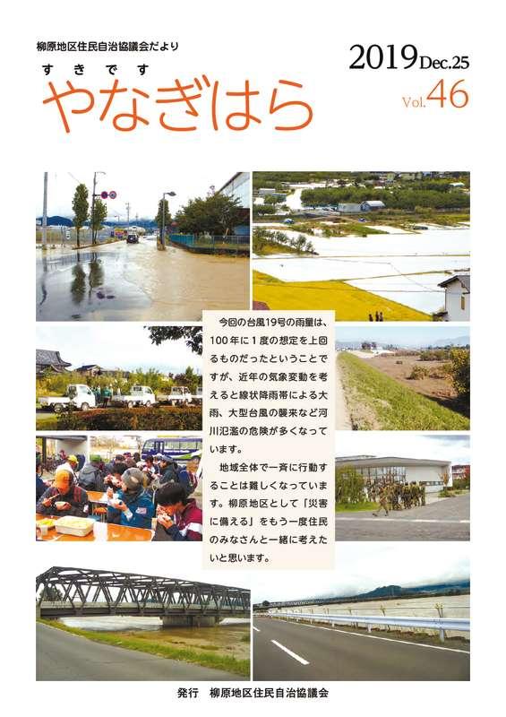 yanagihara_46のサムネイル