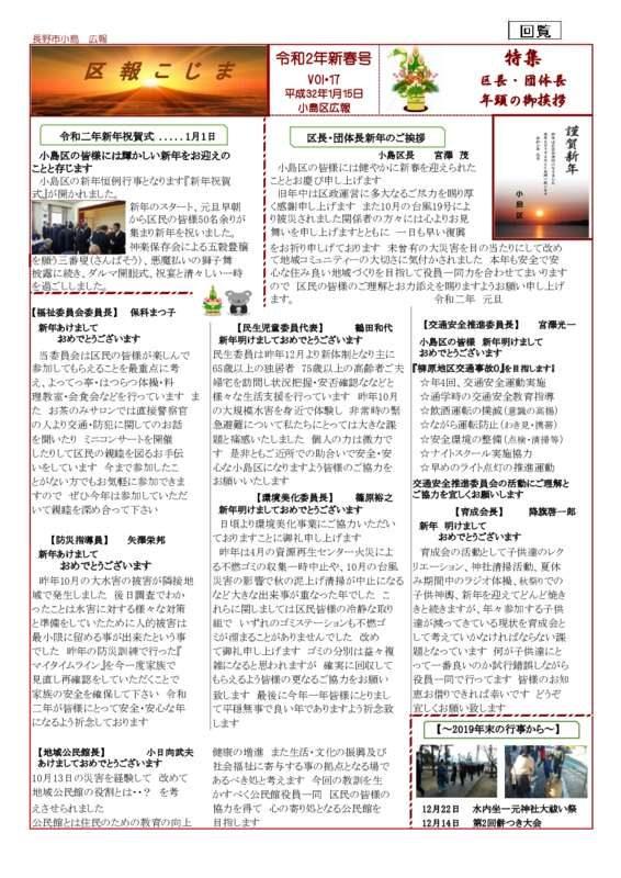 区報こじま新年号PDFのサムネイル