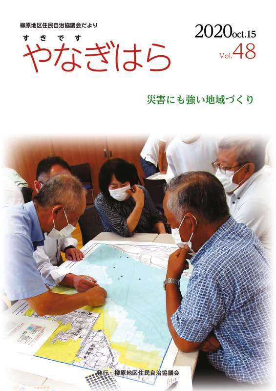 web_yanagihara_48のサムネイル