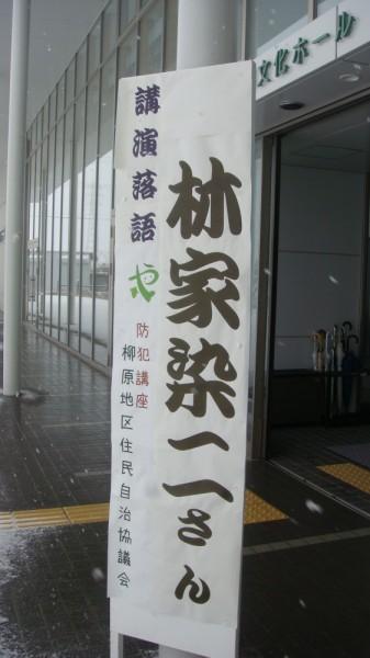 講師の林家染二さんは、雪を心配して早めに楽屋入りしてくださいました。