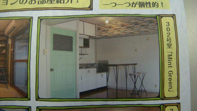 「Mint Green」六川さんのデザインした部屋