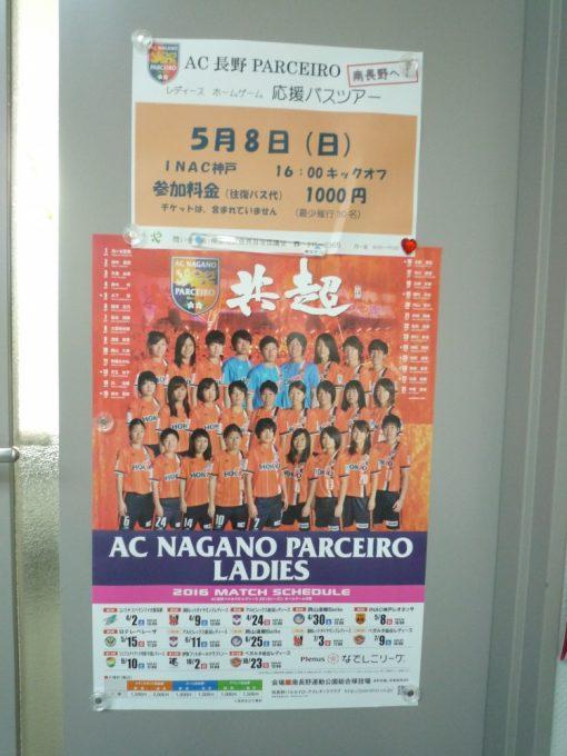 事務局のドア レディースのポスターと応援バス出ますのお知らせ