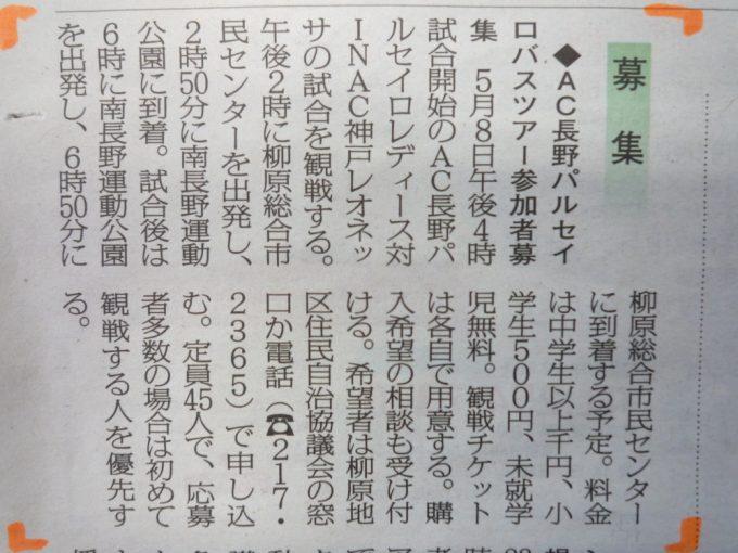 4月14日付 長野市民新聞