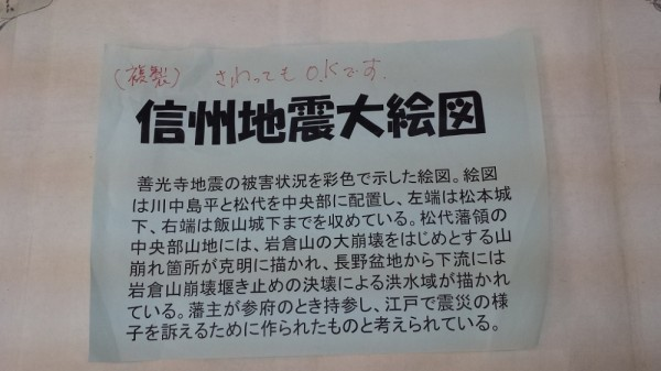 「信州地震大絵図」の説明文